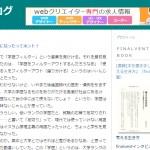 極東ブログ
