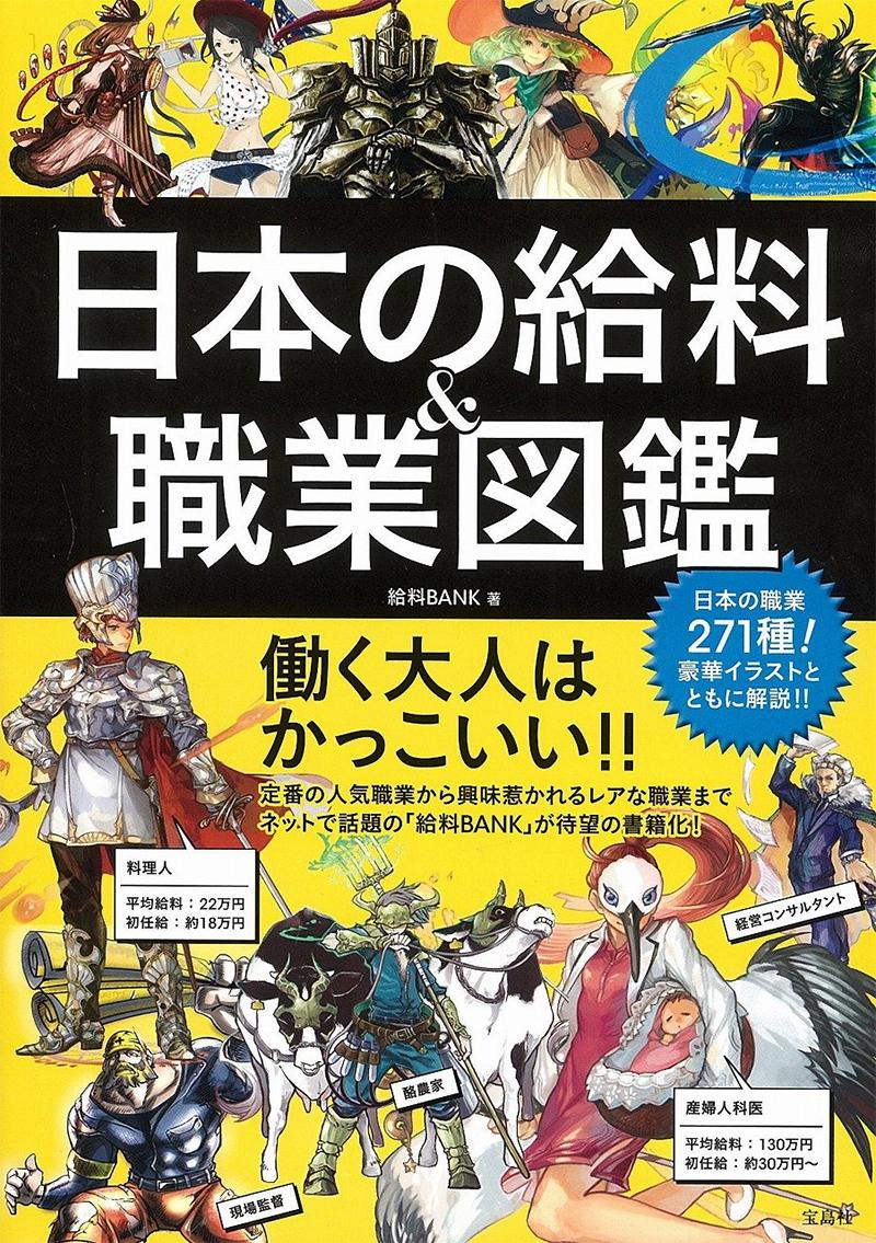 日本の給料職業図鑑表紙